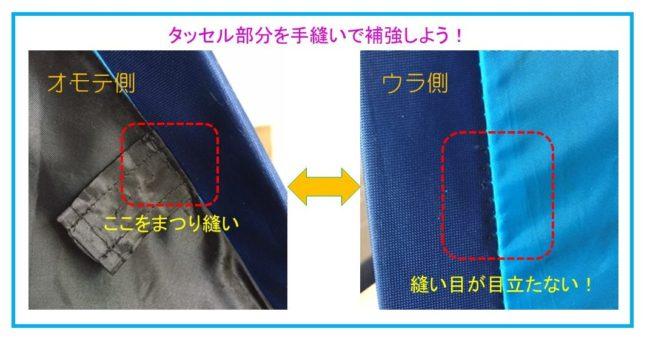 タッセルまつり縫い