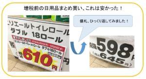 1パック35円引き