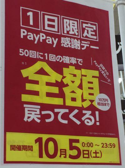 paypay10/5キャンペーン