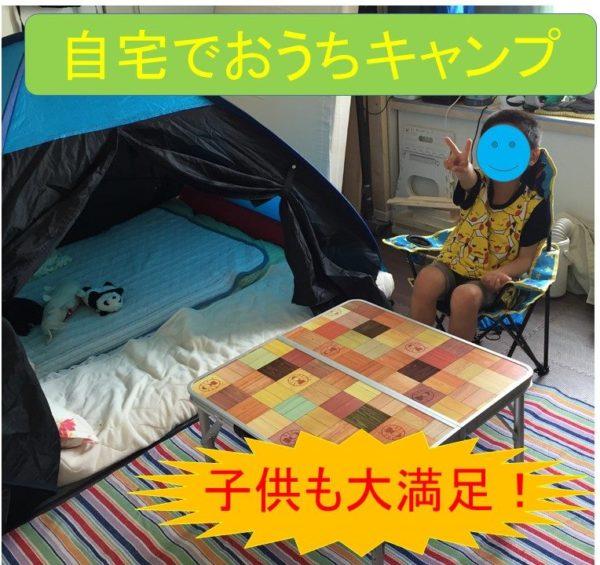自宅でおうちキャンプ